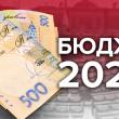 Из госбюджета-2020 не использовали 67 млрд гривен - Счетная палата