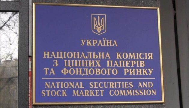 НКЦБФР открыла дело против организатора собрания акционеров «Мотор Сичи»