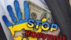В Украине появится Единый портал сообщений о коррупции