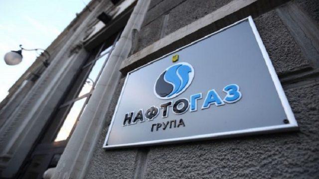 Нафтогаз упростил процедуру изменения поставщика услуги