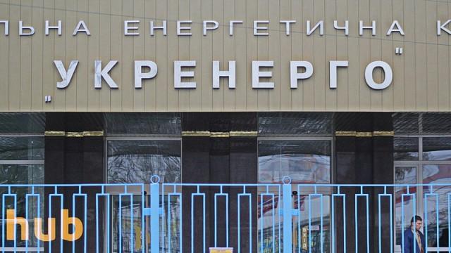 Рада поддержала законопроект о сертификации «Укрэнерго»