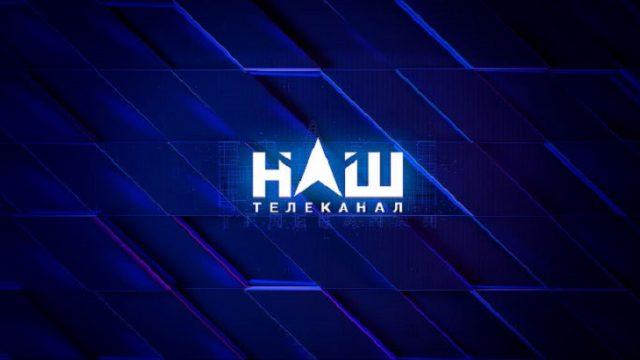 Нацсовет назначил проверки телеканалу «Наш»