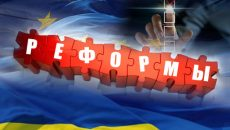 В ЕС назвали главные реформы, которым должна уделять внимание Украина