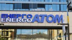 Убытки «Энергоатома» составили 4,8 млрд грн - StateWatch