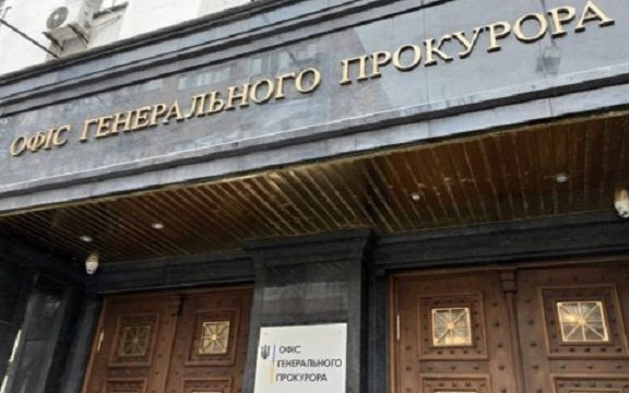 Главам организации «Украинский выбор» объявили подозрения – Офис генпрокурора