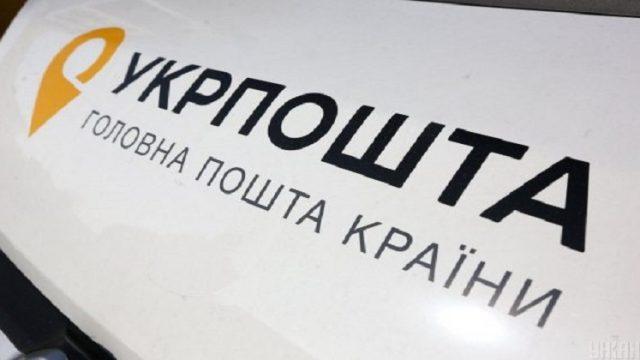 Укрпочта закончила прошлый год с чистой прибылью 185 млн грн
