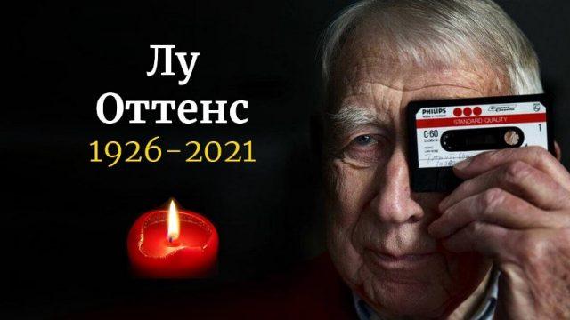 В Нидерландах умер изобретатель аудиокассет инженер Лу Оттенс