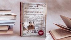 Суд отменил запрет на распространение книги