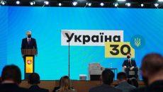 Проведение форума Украина 30 приостановили