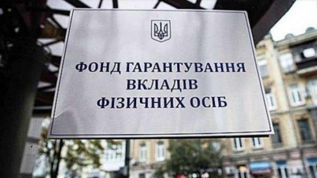 ФГВФЛ от продажи активов ликвидируемых банков получил свыше 13 млн грн