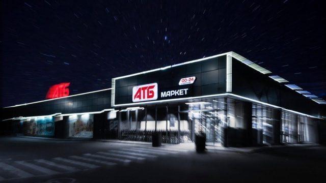 СМИ назвали корпорацию АТБ крупнейшим инвестором экономики Украины и в сфере сетевой розничной торговли