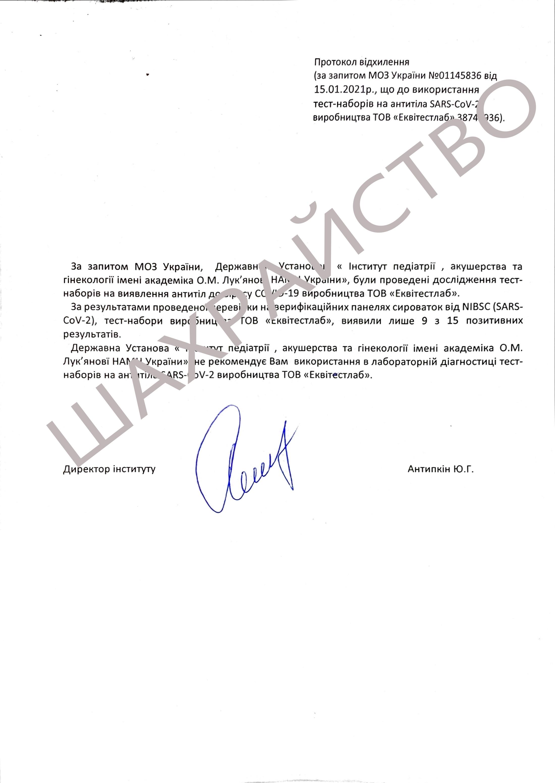 Підроблений лист начебто від імені ІПАГ, який шахраї розсилають клієнтам «Еквітестлаб»
