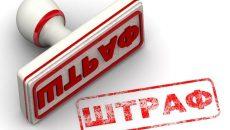 «Укрнафта» и «Укртатнафта» разделят рекордный штраф АМКУ