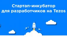 Tezos Ukraine запускает стартап-инкубатор