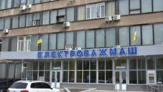 Кабмин одобрил преобразование «Электротяжмаша»