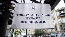 Вкладчики неплатежеспособных банков получили 320 миллионов – ФГВФЛ