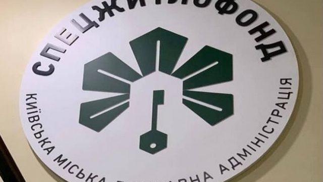 Столичная прокуратура подозревает «Спецжитлофонд» в хищении 10,5 млн гривен