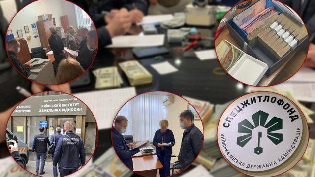 Прокуратура прокомментировала обыски на киевских коммунальных предприятиях