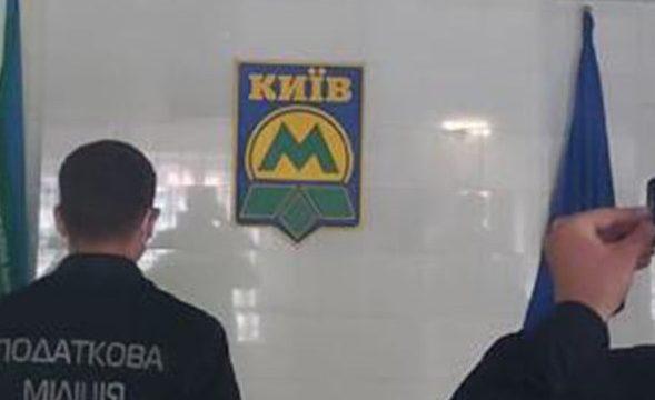 Налоговики проводят обыски в «Киевском метрополитене»