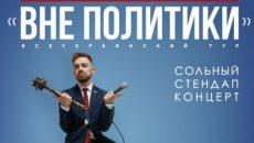 Афиша Stand-up событий в Киеве. Куда сходить повеселиться на выходных?