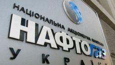 Кабмин ограничил зарплаты набсовета «Нафтогаза»