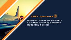 АМКУ приостановил госфинансирование аэропорта в Днепре