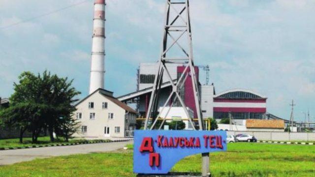 Правительство переподчинило себе Калушскую ТЭЦ