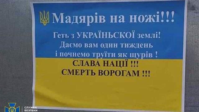 СБУ викрила злочинців, які поширювали антиугорські листівки на Закарпатті