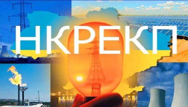 Киевоблгаз оштрафовали за нарушение лицензионных условий - НКРЭКУ