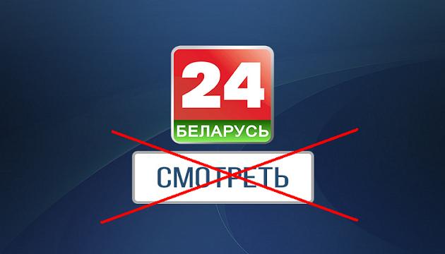 Нацсовет запретил телеканал «Беларусь 24»