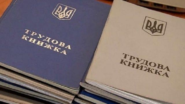 В Украине вступил в силу закон об использовании электронных трудовых книжек