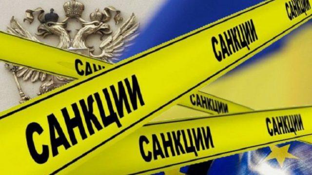 ЕС продлил санкции против РФ за оккупацию Крыма