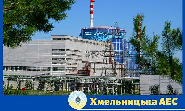 На Хмельницкой АЭС произошла аварийная остановка блока