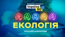 Сегодня откроется Всеукраинский форум «Украина 30. Экология»