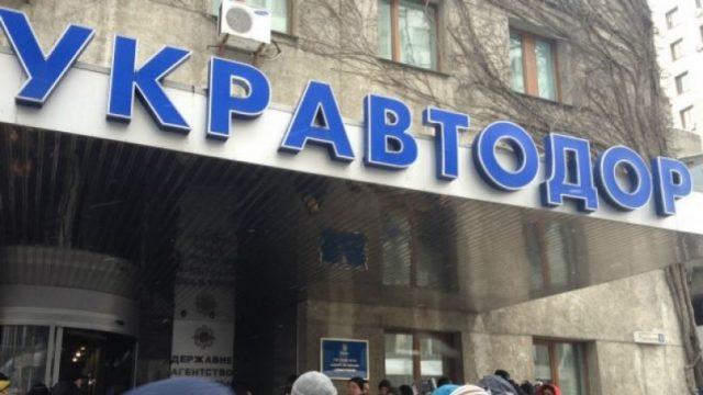 Укравтодор взял $700 млн кредита