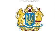 Обнародовано изображение Большого Государственного герба Украины