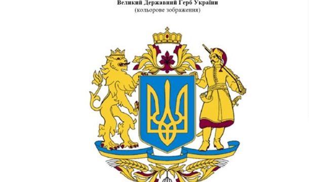 Комитет ВР одобрил законопроект о большом государственном гербе
