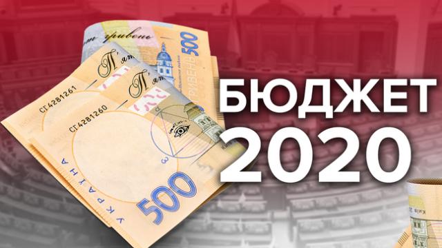 Минфин предоставил отчет о выполнении Госбюджета-2020