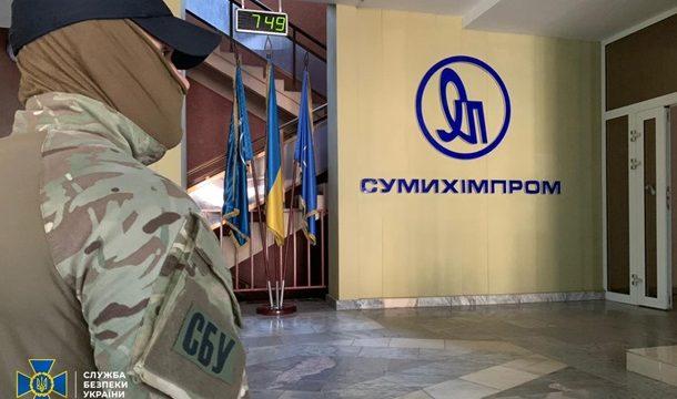 Сумыхимпром умышленно доводили до банкротства, - СБУ