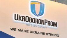 «Укроборонпром» получил грант на повышение уровня киберзащиты
