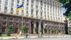 В Киеве «заминировали» здание горсовета