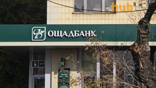 Ощадбанк согласовывает с ЕБРР кредит на €100 млн