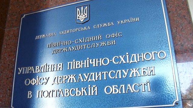 За висновком Держуадитслужби ONUR повинен перекласти частину неякісної дороги у Полтавській обл. (повний документ аудиту)