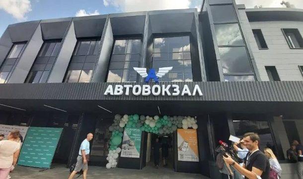 В Киеве открыли Центральный автовокзал