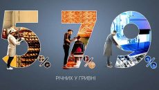 Объем «Доступных кредитов» приближается к 55 млрд гривен