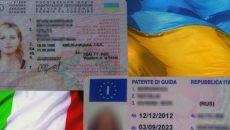 Украина и Италия подписали новое соглашение о взаимном признании и обмене водительских удостоверений