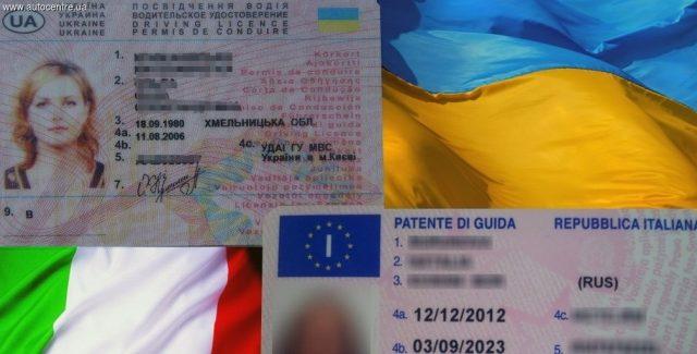 Украинцы смогут сдать на права онлайн