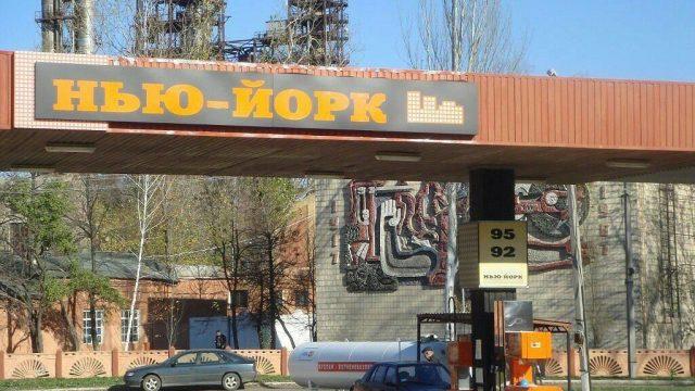 В Украине появился свой Нью-Йорк