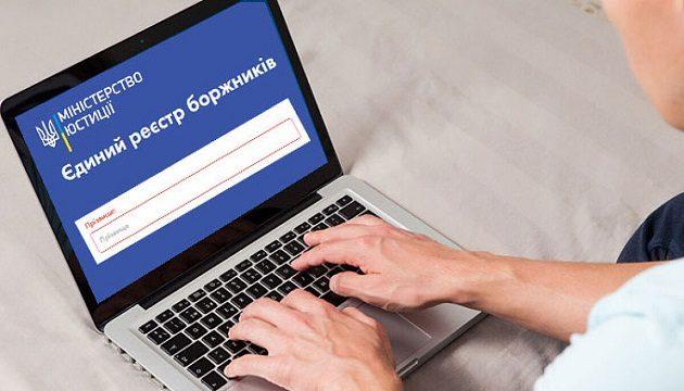За полгода в Единый реестр должников внесли 745 тыс. новых долгов – Opendatabot