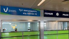 В аэропорту «Борисполь» открылся пункт массовой вакцинации